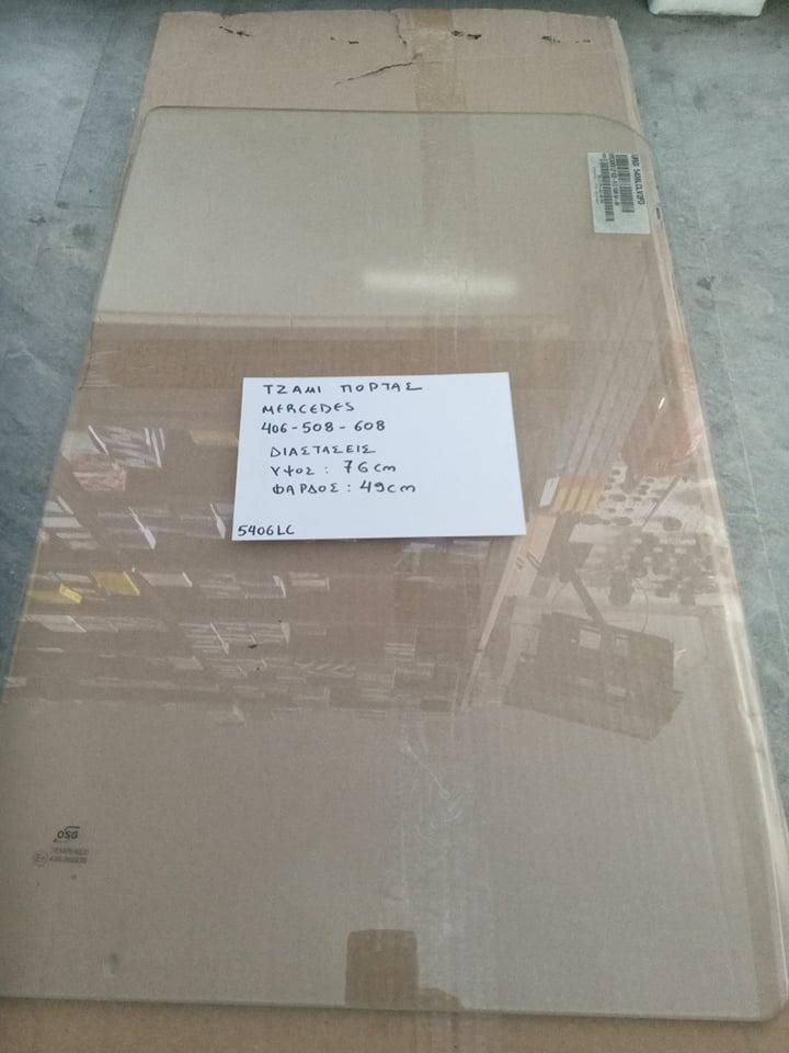 ΤΖΑΜΙ MERCEDES 408-508-608 VAN (5406LC)