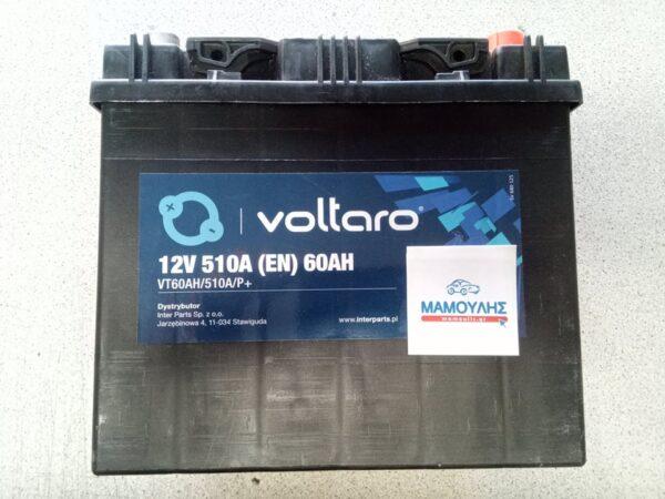 ΜΠΑΤΑΡΙΑ 12V 60H 510A (12V510A) VOLTARO